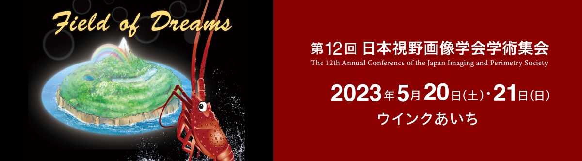 The 10th Annual Meeting of the Japan Imaging and Perimetry Society